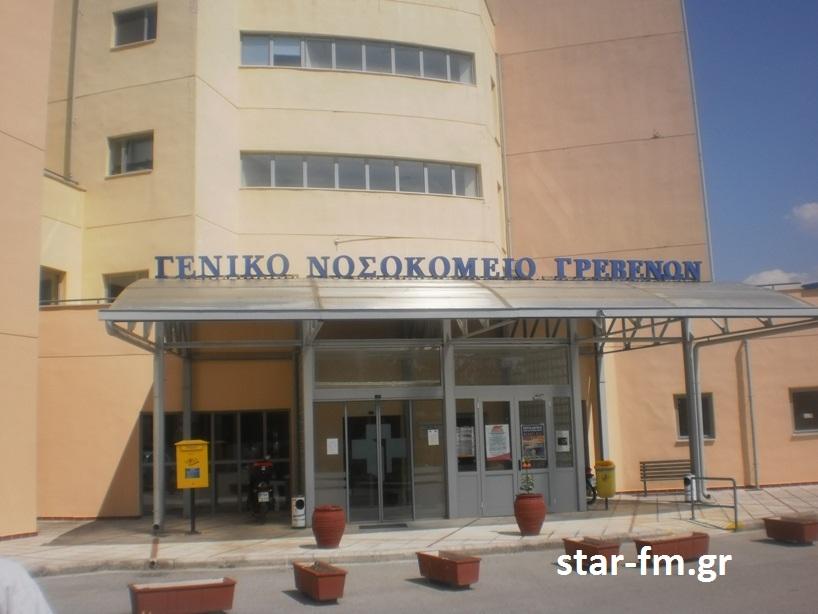 Πρόεδρος του συλλόγου εργαζομένων Νοσοκομείου Γρεβενών: «Ουδέποτε συμφώνησα στην μη μετεγκατάσταση της Αστυνομικής Διεύθυνσης Γρεβενών» …