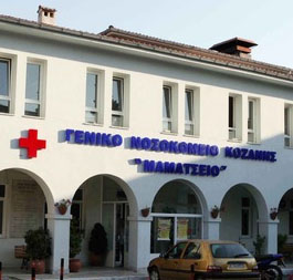 ΜΑΜΑΤΣΕΙΟ ΝΟΣΟΚΟΜΕΙΟ ΚΟΖΑΝΗΣ