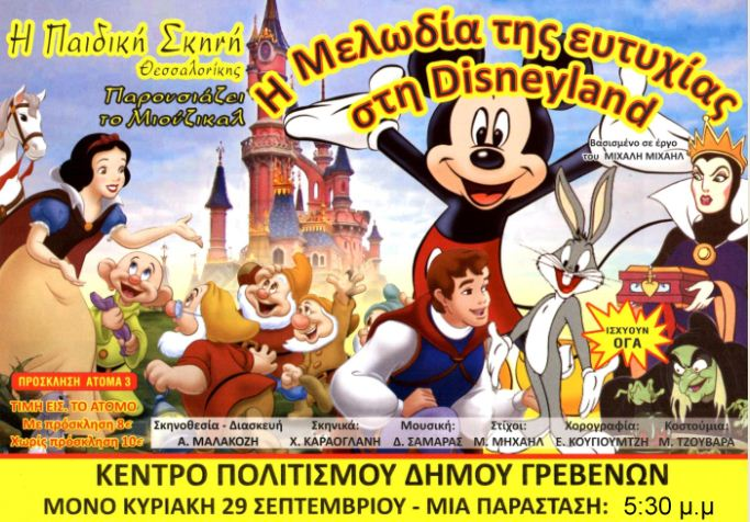 Παιδική Σκηνή Θεσσαλονίκης