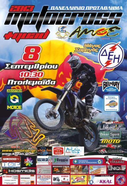 motocross AMOE 2013