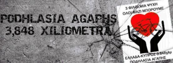 podhlasia agaphs