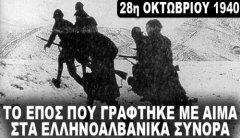 giorth 28 oktobriou 1940
