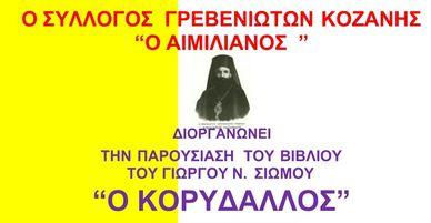 aimilianos 1