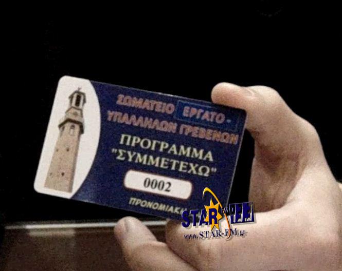 εκπτωτικη καρτα
