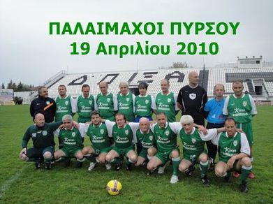 παλαιμαχοι 2010 ΠΥΡΣΟΣ