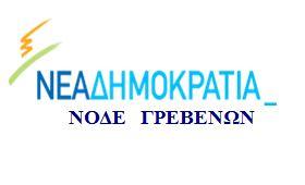 NODE  ND -ΝΟΔΕ- ΝΔ