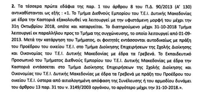 TMHMA ΕΜΠΟΡΙΟΥ ΣΤΑ ΓΡΕΒΕΝΑ