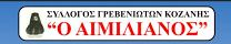 aimilianos αιμιλιανοσ