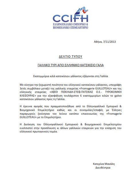 ellhnogalliko του Ελληνογαλλικού Εμπορικού & Βιομηχανικού Επιμελητηρίου