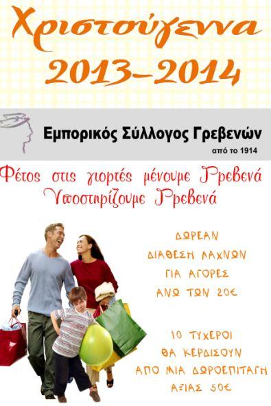 ΧΡΙΣΤΟΥΓΕΝΝΑ 2013-2014