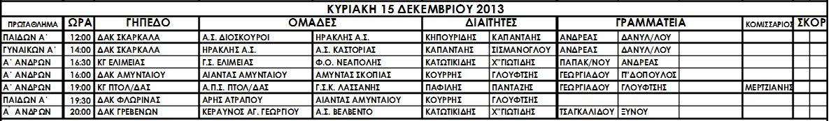 EKASDYM 2 KYRIAKH