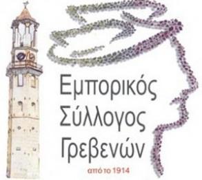 emporikos-syllogos-grevena-300x265