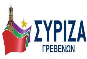 syriza grebenon ΣΥΡΙΖΑ ΓΡΕΒΕΝΩΝ