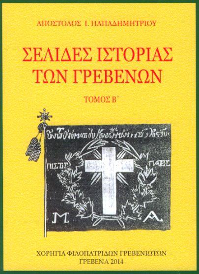 ΣΕΛΙΔΕΣ  ΙΣΤΟΡΙΑΣ ΓΡΕΒΕΝΩΝ