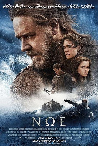 noah  -ΝΩΕ ΤΑΙΝΙΑ
