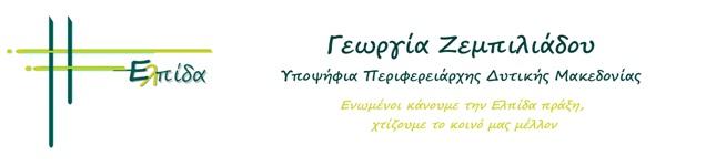 ΖΕΜΠΙΛΙΑΔΟΥ ΣΗΜΑ