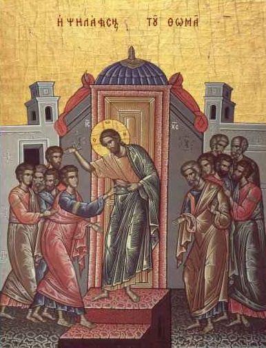 Ἡ Ψηλάφησις τοῦ Ἀποστόλου Θωμᾶ