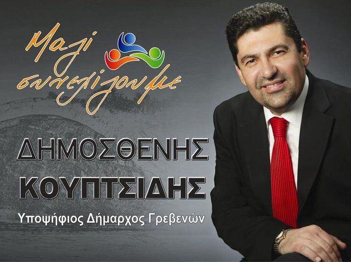 ΜΑΖΙ ΣΥΝΕΧΙΖΟΥΜΕ - ΚΟΥΠΤΣΙΔΗΣ