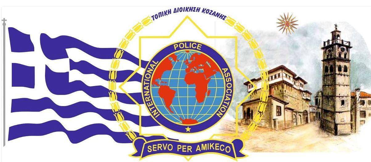 Διεθνής Ένωσης Αστυνομικών Τοπικής Διοίκησης Κοζάνης