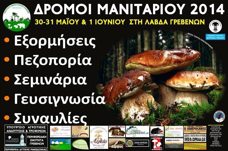 ΔΡΟΜΟΙ ΜΑΝΙΤΑΡΙΟΥ 1