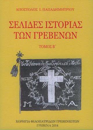 σελιδες των Γρεβενων