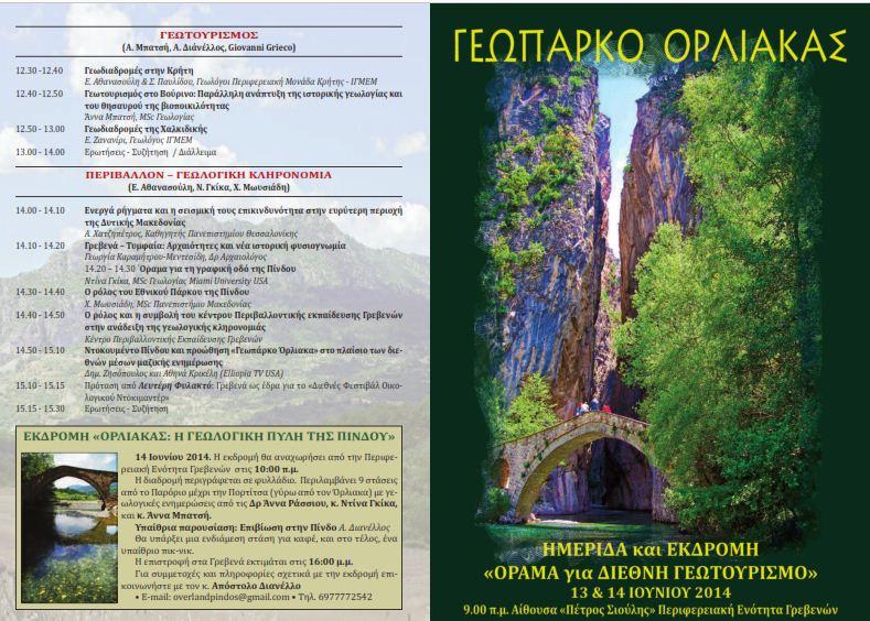 ΓΕΩΠΑΡΚΟ ΟΡΛΙΑΚΑ 1