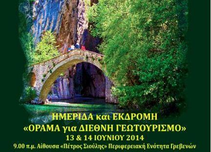 ΓΕΩΠΑΡΚΟ ΟΡΛΙΑΚΑ 2