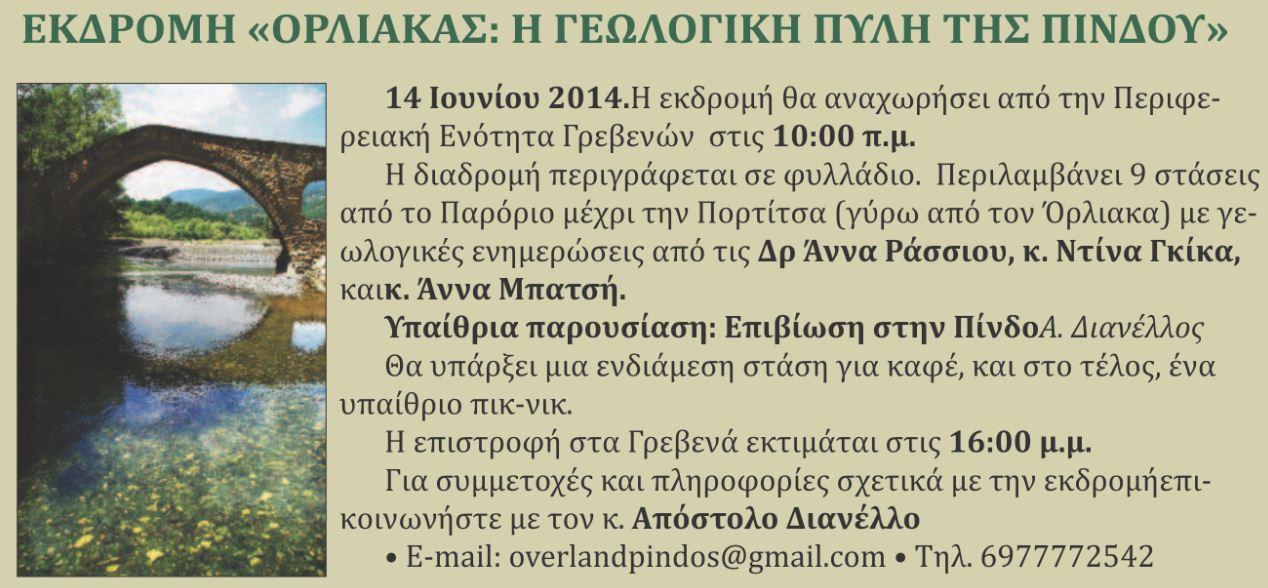 ΓΕΩΠΑΡΚΟ ΟΡΛΙΑΚΑ 4