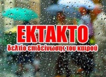 ΕΚΤΑΚΤΟ ΔΕΛΤΙΟ ΚΑΙΡΟΥ