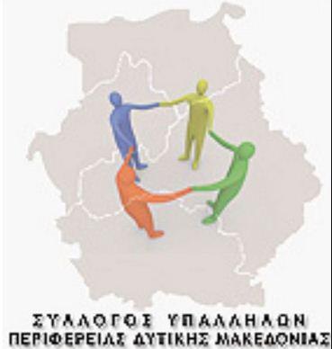 συλλογος υπ. δυτικης μακεδονιας