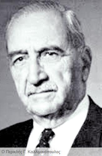 Περικλής  Καλλιμανόπουλος