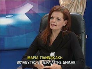ΜΑΡΙΑ ΓΙΑΝΝΑΚΑΚΗ