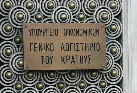 ΛΟΓΙΣΤΗΡΙΟ ΤΟΥ ΚΡΑΤΟΥΣ