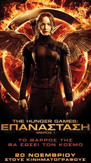 The Hunger Games Επανάσταση Μέρος 1