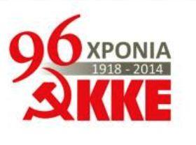 ΚΚΕ 96 ΧΡΟΝΙΑ