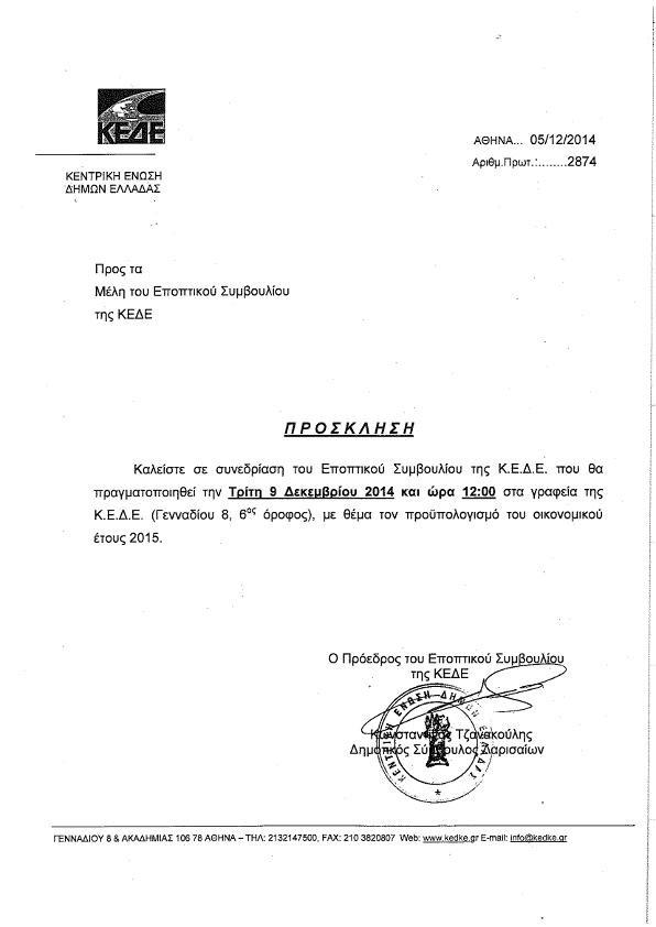 ΠΡΟΣΚΛΗΣΗ ΕΠΟΠΤΙΚΟΥ ΚΕΔΕ 9 ΔΕΚ 2014_001