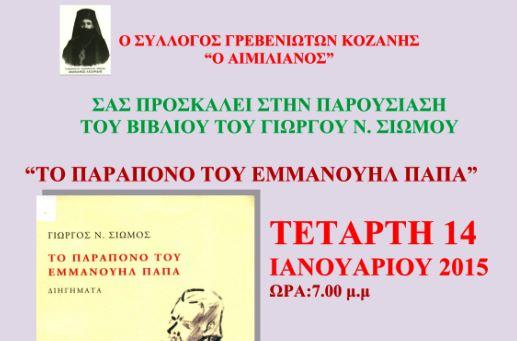 ΓΡΕΒΕΝΙΩΤΩΝ 1