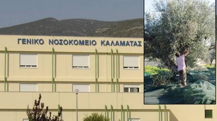 ΚΑΛΑΜΑΤΑ - ΝΟΣΟΚΟΜΕΙΟ