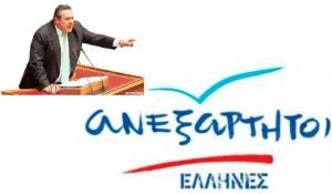 ανεξαρτητοι ελληνεσ - καμμενοσ
