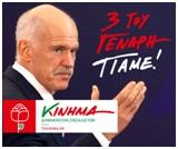 PAPANDREOY KINHMA