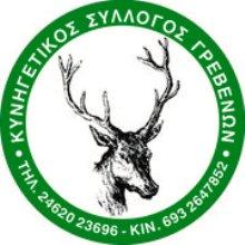 ΚΥΝΗΓΕΤΙΚΟΣ ΣΥΛΛΟΓΟΣ ΓΡΕΒΕΝΩΝ