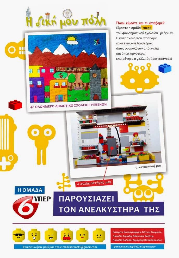 Αφίσα_Υπέρ6_1