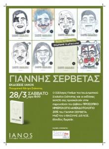 ΣΕΡΒΕΤΑΣ-439x600
