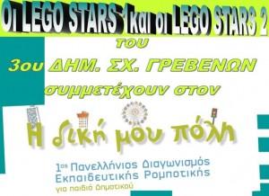 3o dhmotiko 3ο ΔΗΜΟΤΙΚΟ ΣΧΟΛΕΙΟ ΓΡΕΒΕΝΩΝ