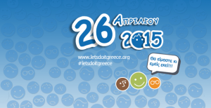 Let's do it Greece 2015