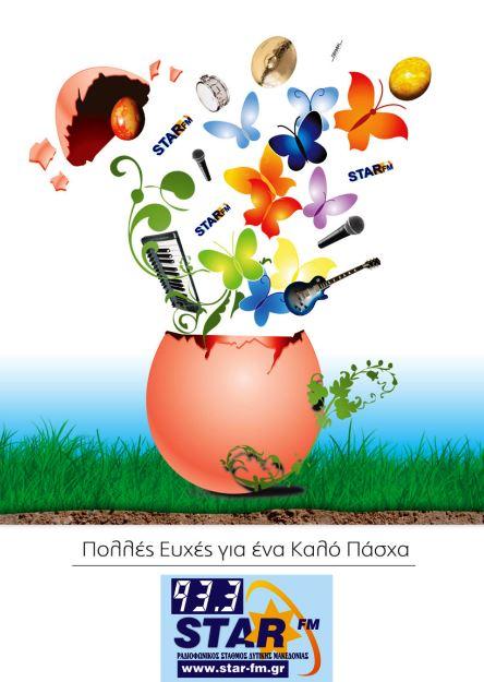 eyxes star-fm.gr ΕΥΧΕΣ ΠΑΣΧΑ