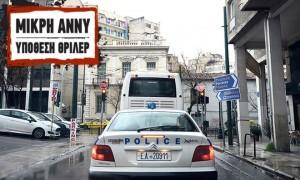 εξαφανιση - αστυνομια