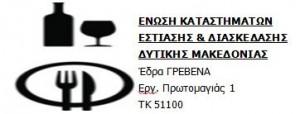 ενωση δυτ. μακεδονιασ