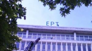 apokathilwsi-nerit---epanafora-ert-sto-radiomegaro.w_l