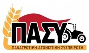 pasy - ΠΑΣΥ